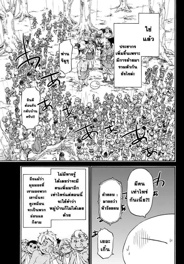 อ่านการ์ตูน Tensei Shitara Slime Datta Ken 8 ภาพที่ 7