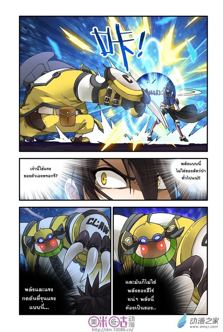 อ่านการ์ตูน Demon King's Counterattack! 6 ภาพที่ 10