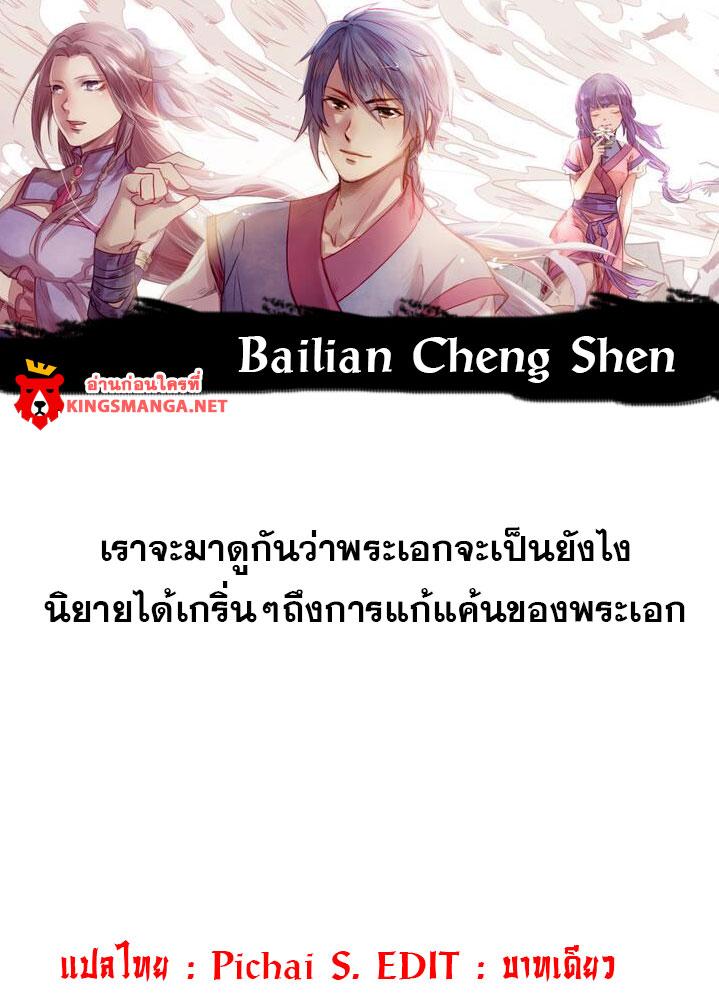 อ่านการ์ตูน Bailian Chengshen 4 ภาพที่ 21