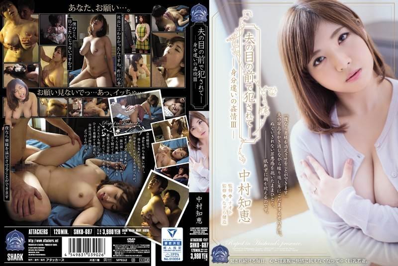 SHKD-687 - 中村知恵 - 夫の目の前で犯されて 身分違いの姦情3