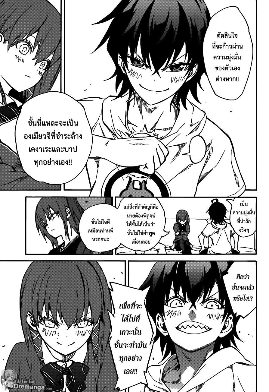อ่านการ์ตูน Sousei no Onmyouji ตอนที่ 21 หน้าที่ 13