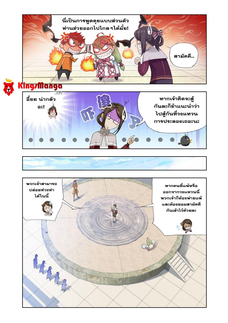 อ่านการ์ตูน Kuang Shen 19 ภาพที่ 13