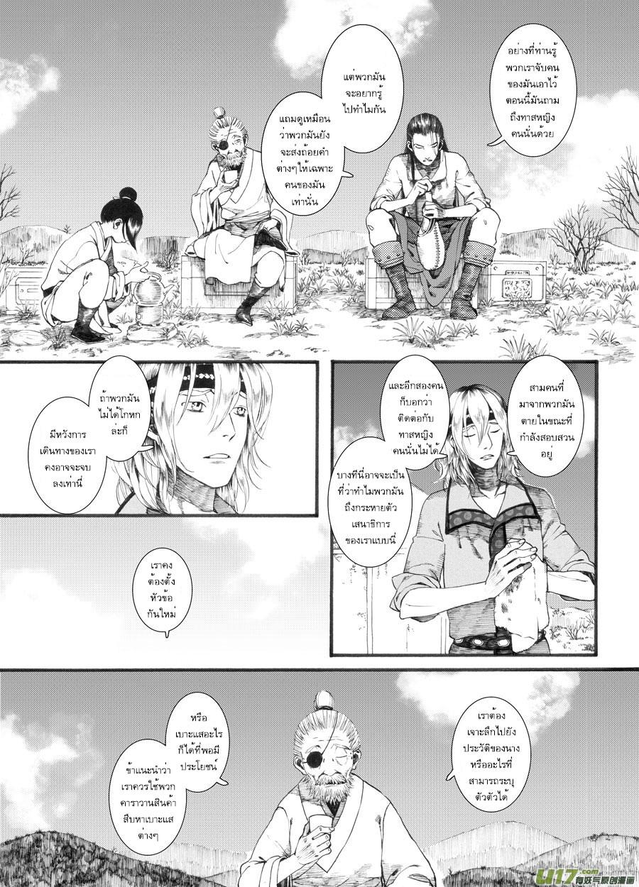 อ่านการ์ตูน Chang Ge Xing 26 ภาพที่ 13