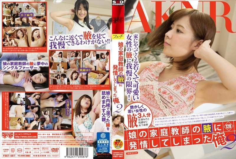 FSET-587 - Kinoshita Maki, Momose Yuri, Yoshiura Misato - Aroused By The Armpits Of My Daughter's Private Tutor 2