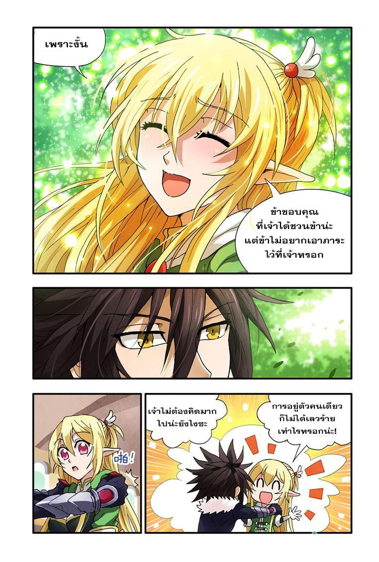 อ่านการ์ตูน Demon King's Counterattack! 3 ภาพที่ 21