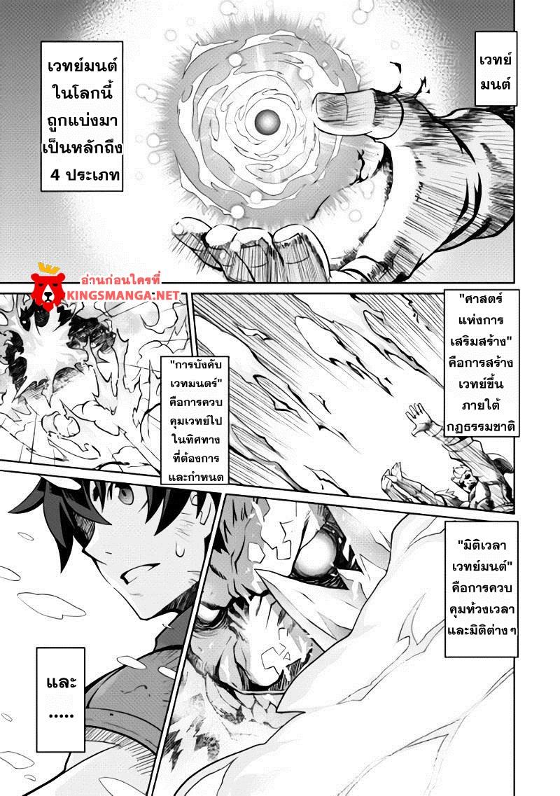 อ่านการ์ตูน Isekai wo Seigyo Mahou de Kirihirake 1 ภาพที่ 1