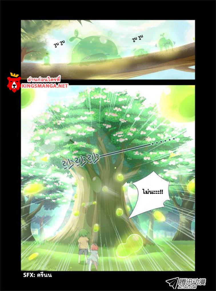 อ่านการ์ตูน Yaoguai Mingdan [Monster List] 22 ภาพที่ 3