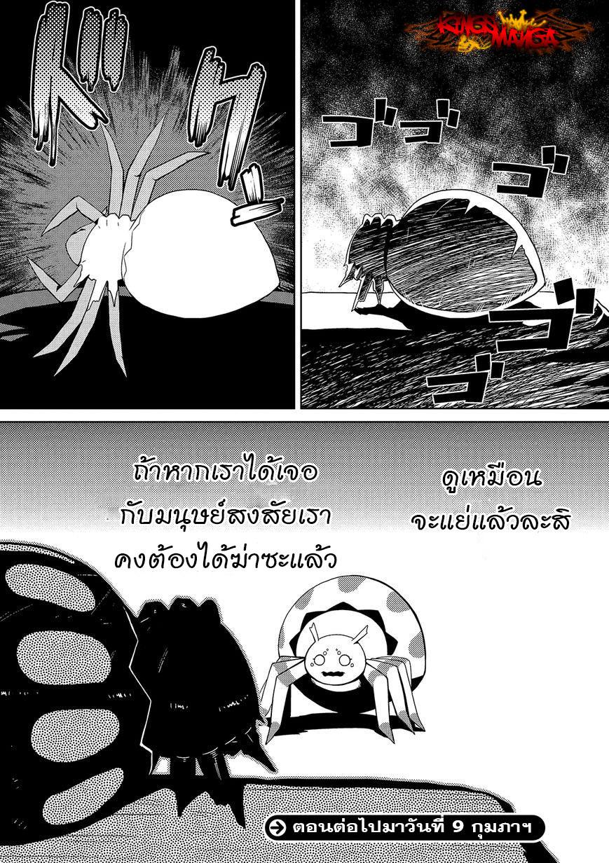 อ่านการ์ตูน Kumo Desu ga, Nani ka? 1 ภาพที่ 23