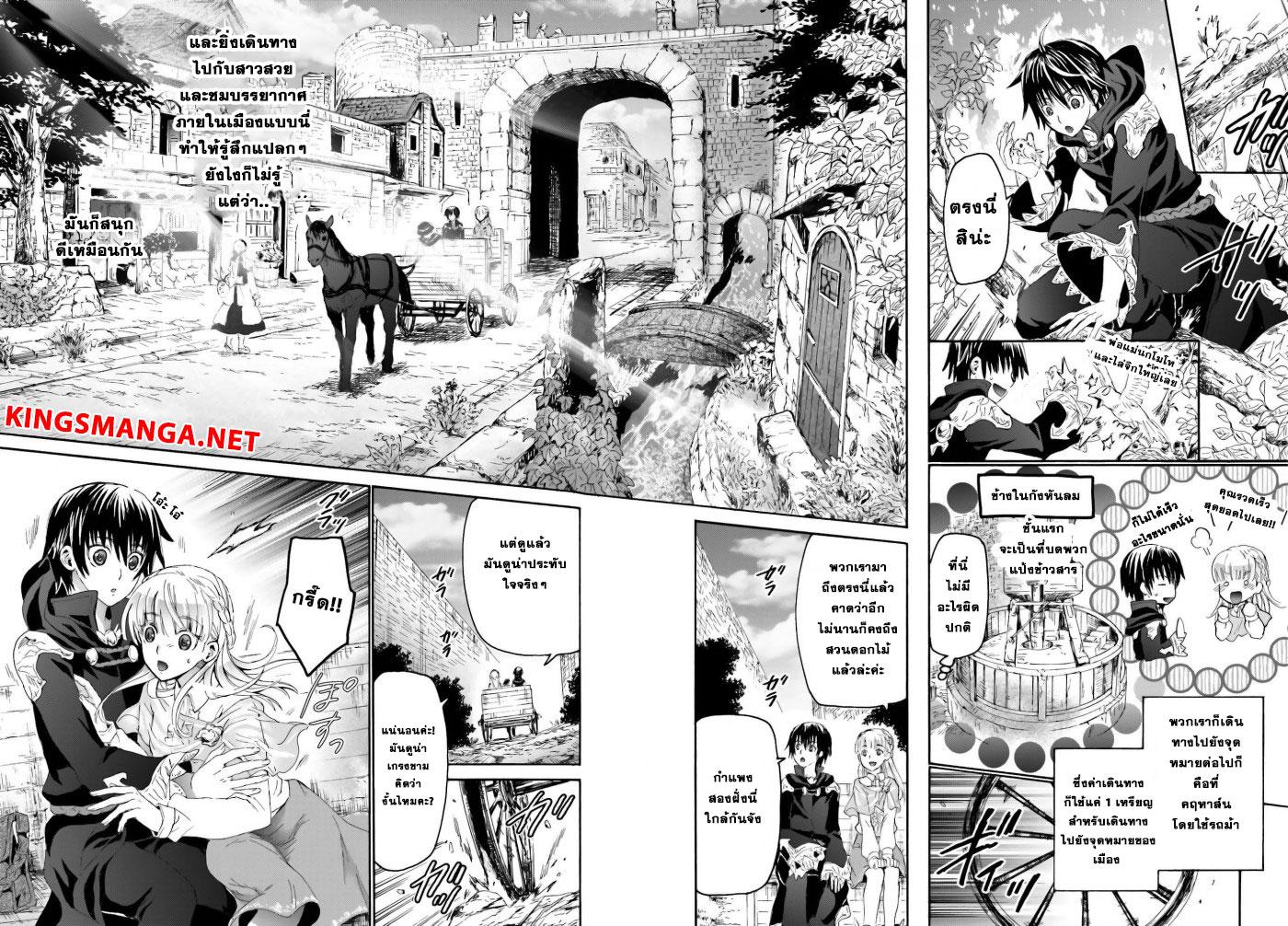 อ่านการ์ตูน Death March kara Hajimaru Isekai Kyousoukyoku 5 ภาพที่ 10