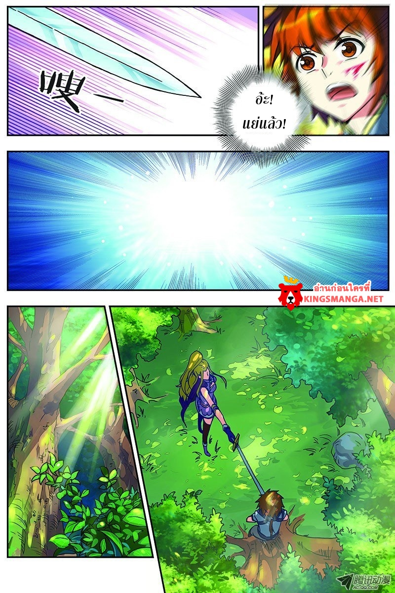 อ่านการ์ตูน World of Immortals 3 ภาพที่ 13