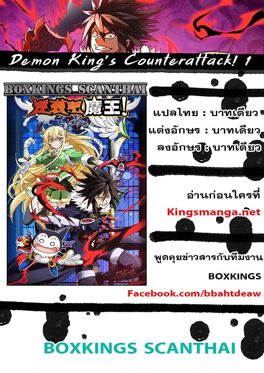 อ่านการ์ตูน Demon King's Counterattack! 1 ภาพที่ 26