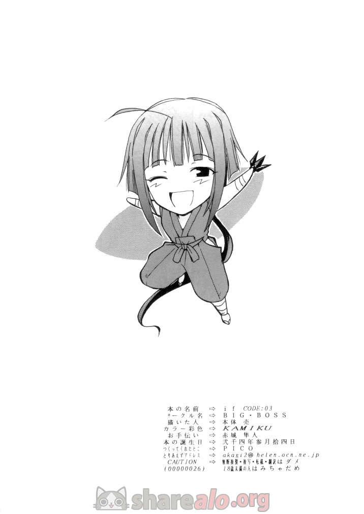 Hentai Manga Porno if CODE 03 Kaede (Mahou Sensei Negima!): jh63pf0Q