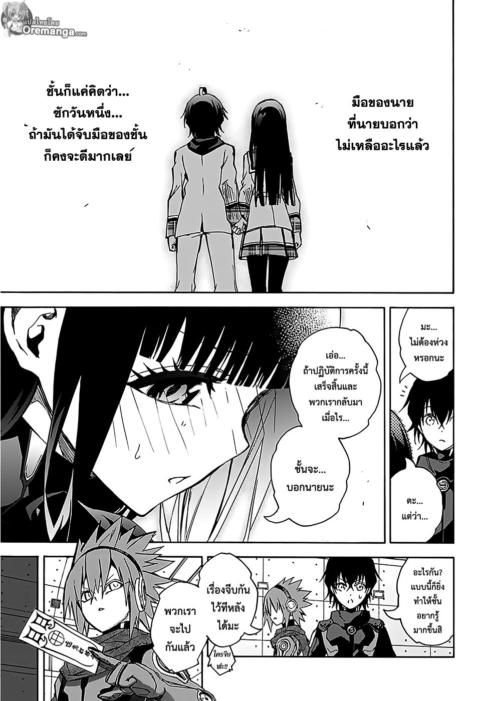 อ่านการ์ตูน Sousei no Onmyouji ตอนที่ 25 หน้าที่ 28