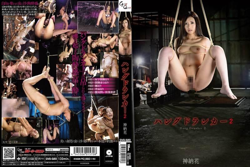 GVG-320 - Kano Hana - Hang Drunker 2