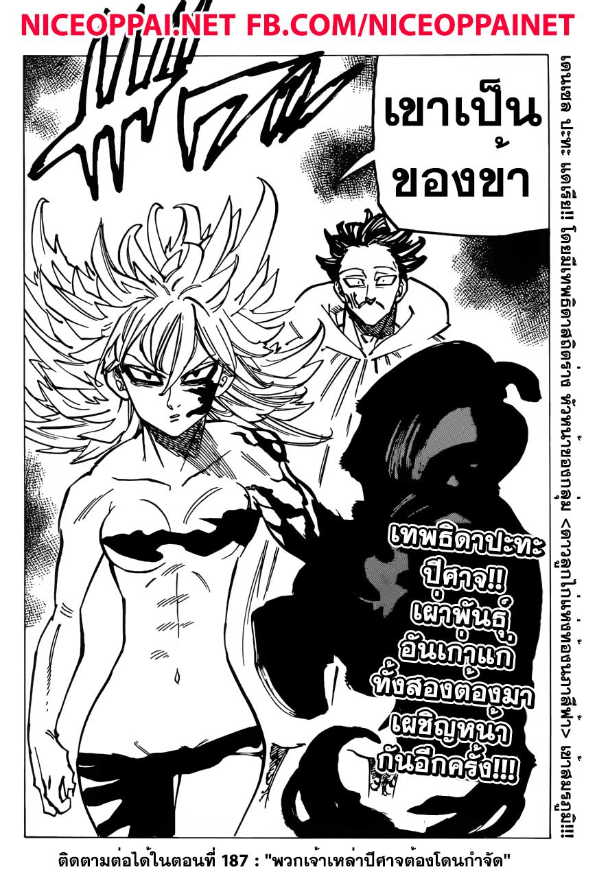 อ่านการ์ตูน Nanatsu No Taizai ตอนที่ 186 หน้าที่ 19