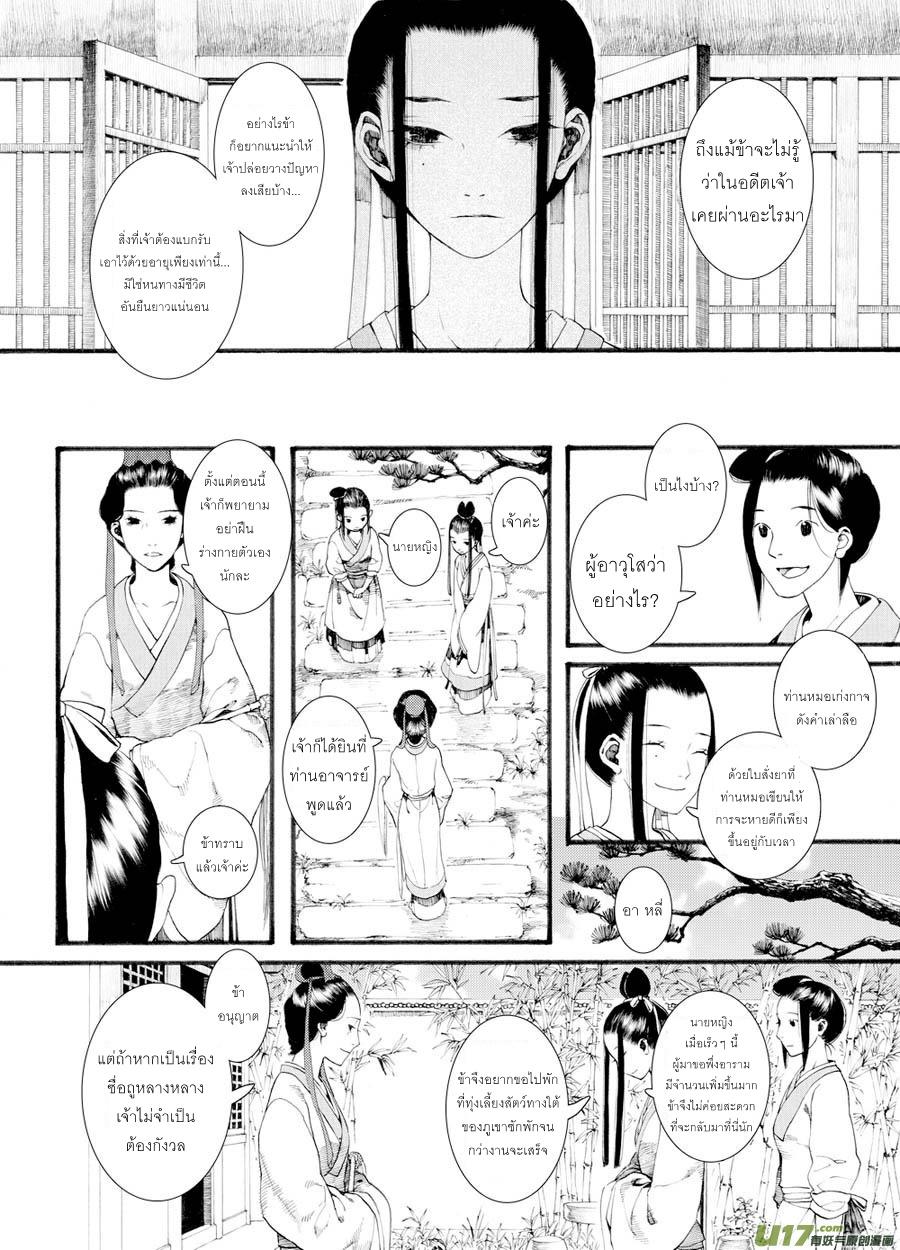อ่านการ์ตูน Chang Ge Xing 28 ภาพที่ 8