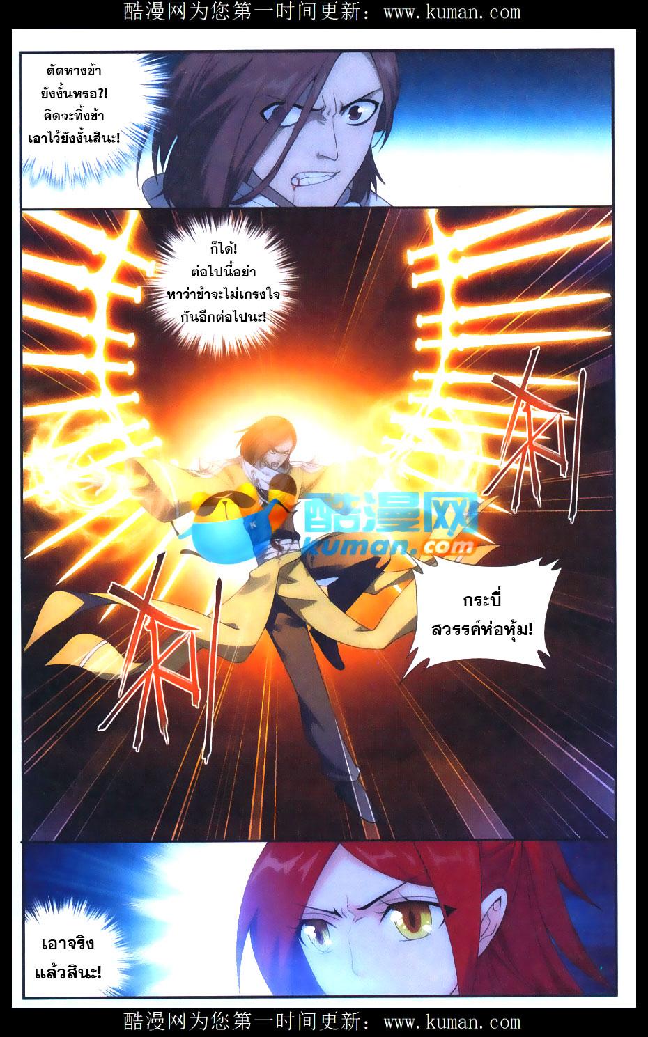 อ่านการ์ตูน Doupo Cangqiong 177 ภาพที่ 5