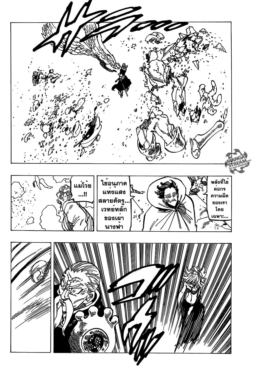 อ่านการ์ตูน Nanatsu No Taizai ตอนที่ 187 หน้าที่ 8