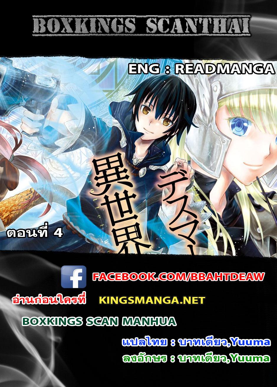 อ่านการ์ตูน Death March kara Hajimaru Isekai Kyousoukyoku 4 ภาพที่ 18