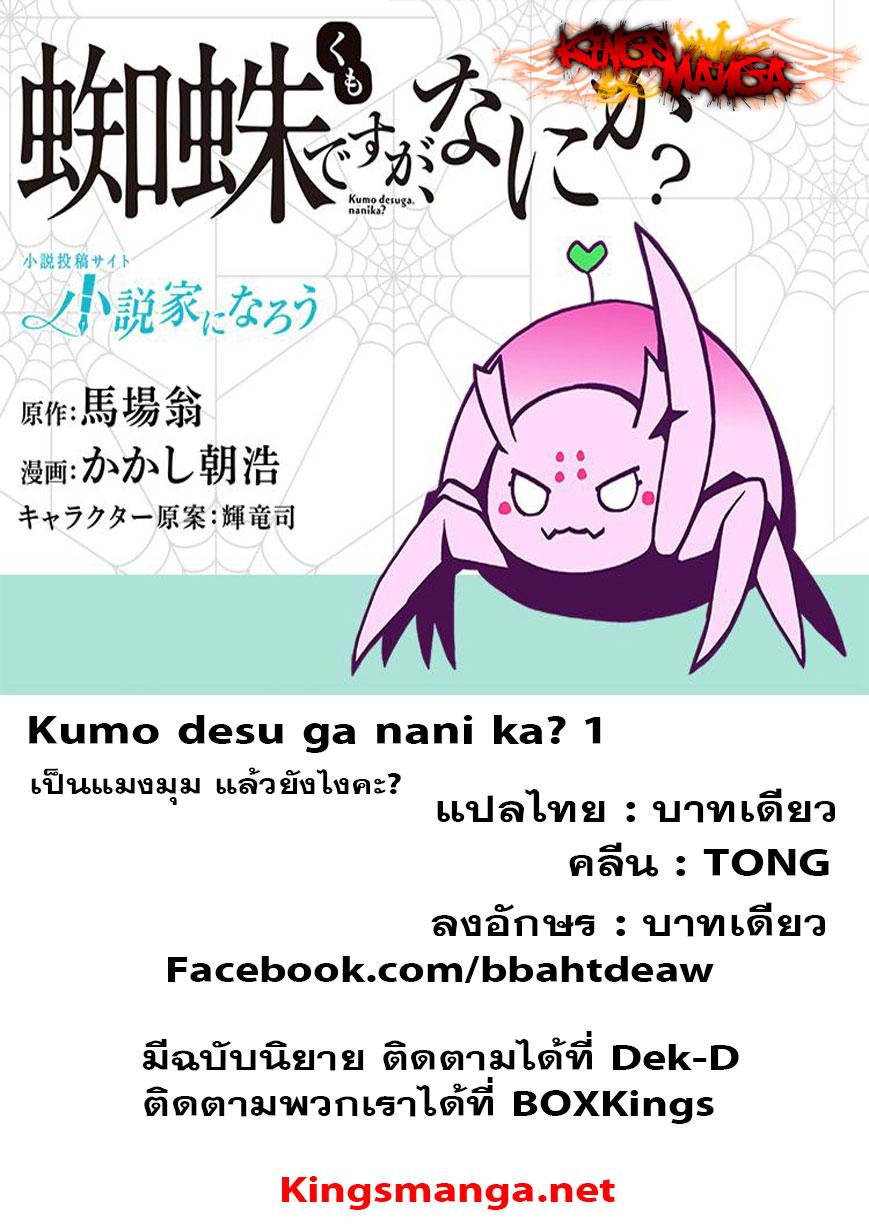 อ่านการ์ตูน Kumo Desu ga, Nani ka? 1 ภาพที่ 24