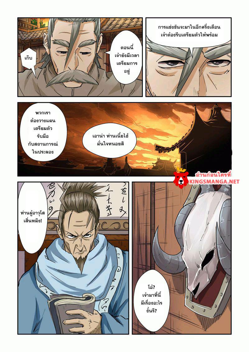 อ่านการ์ตูน Tales of Demons and Gods 98 ภาพที่ 14