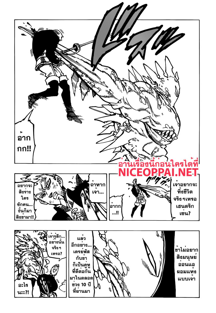 อ่านการ์ตูน Nanatsu No Taizai ตอนที่ 193 หน้าที่ 13