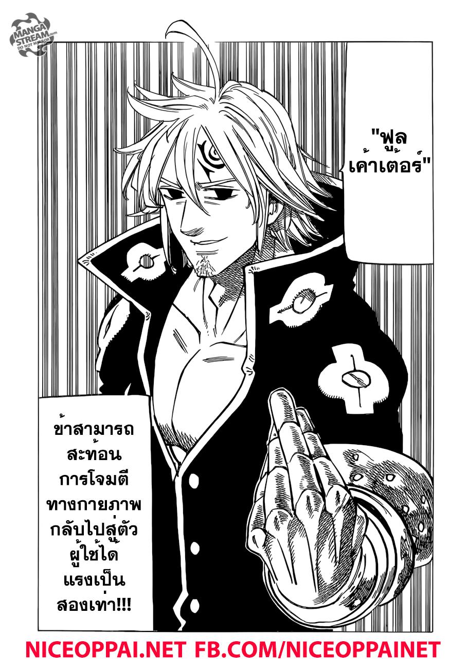 อ่านการ์ตูน Nanatsu No Taizai ตอนที่ 184 หน้าที่ 18