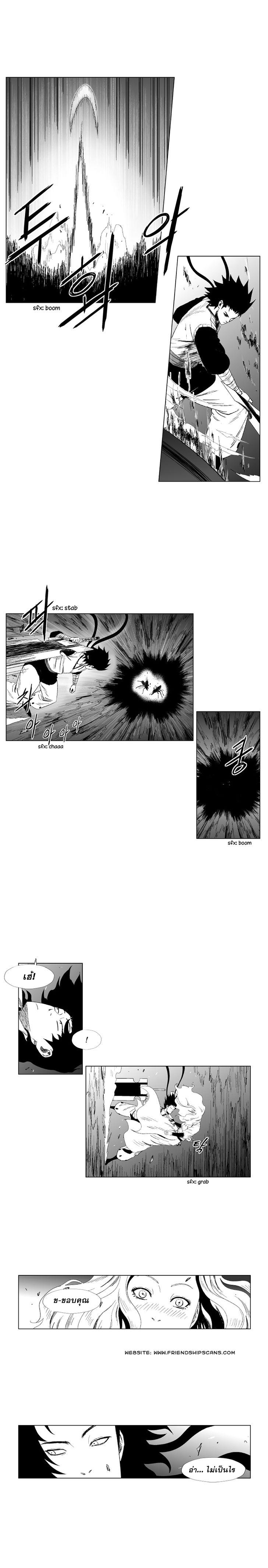อ่านการ์ตูน พายุสีเลือด 91 ภาพที่ 4