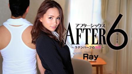 アフター6~ラテンハーフの熱情~ - Ray