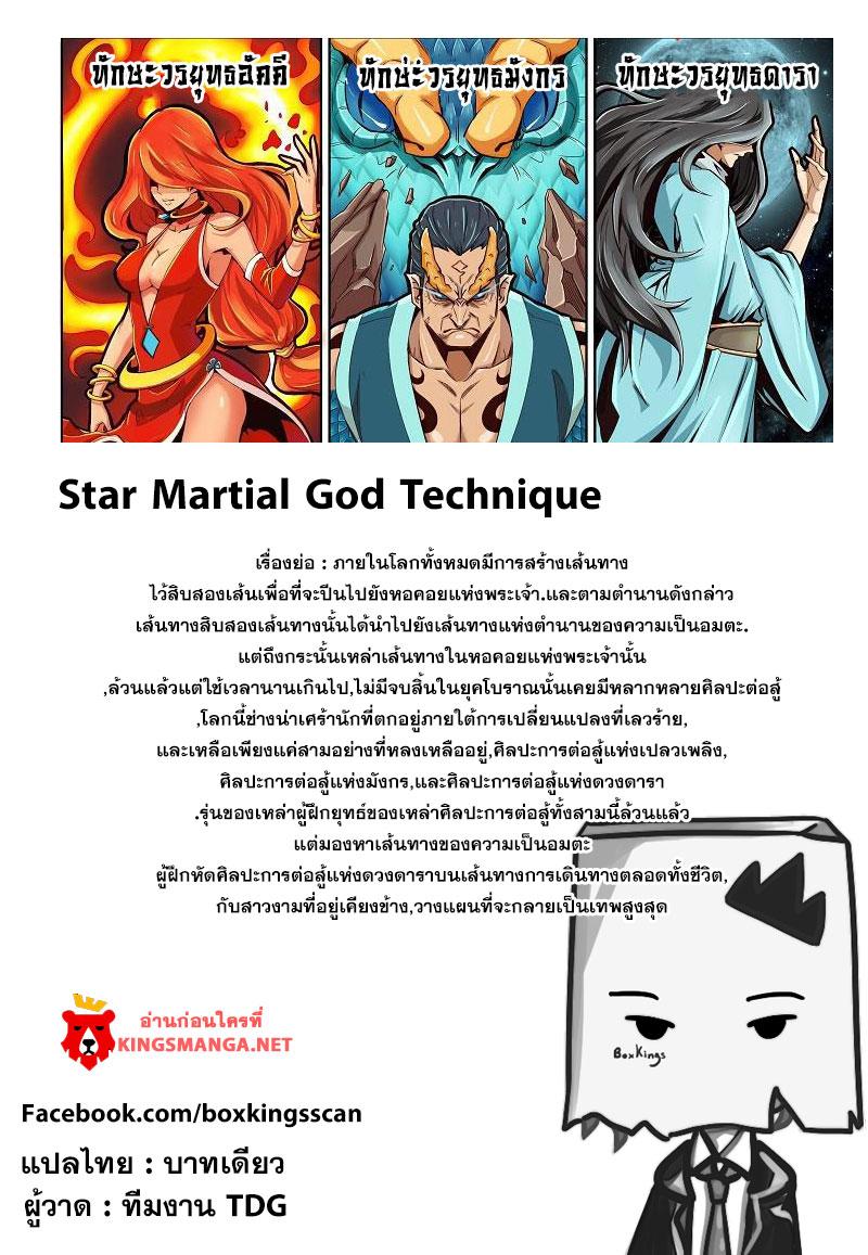 อ่านการ์ตูน Star Martial God Technique 1 Part 1 ภาพที่ 13
