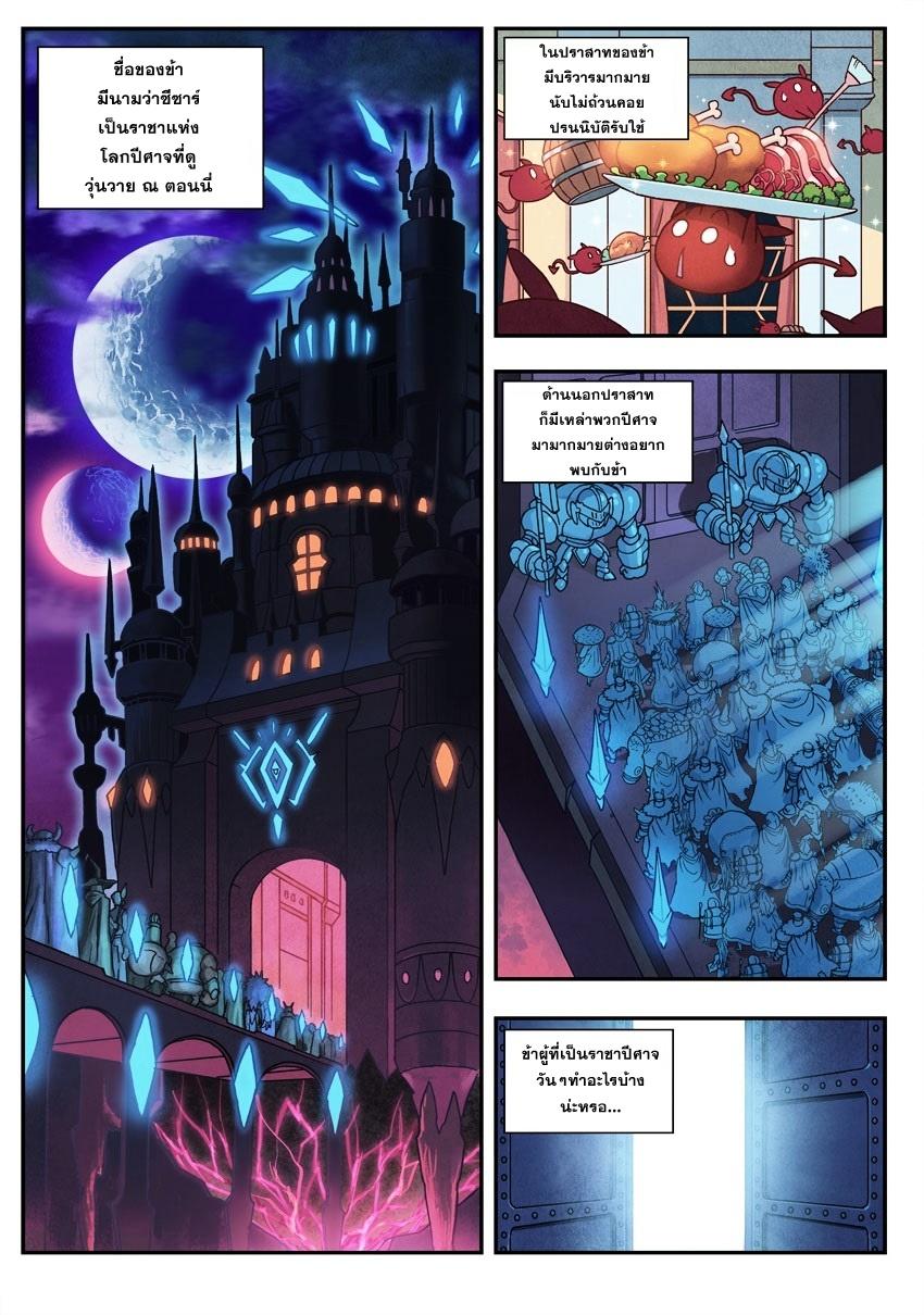 อ่านการ์ตูน Demon King's Counterattack! 1 ภาพที่ 2
