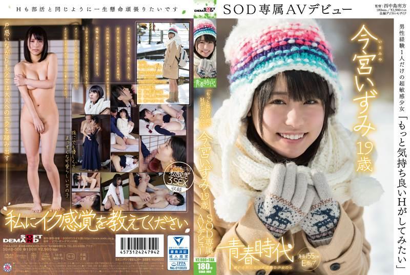 "SDAB-008 - Imamiya Izumi - ""I Want To Have More Pleasurable Sex"" Izumi Imamiya 19 Years Old Exclusive SOD Porn Debut"