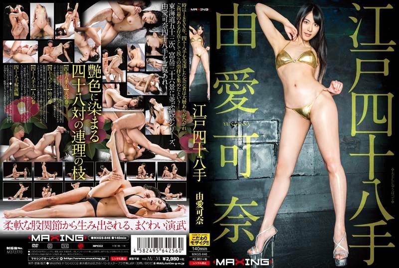 MXGS-846 - Yume Kana - Kana Yume The 48 Edo Style Tricks