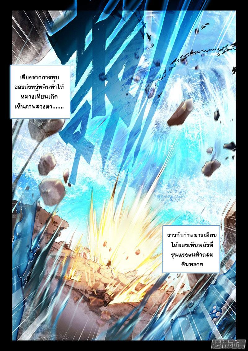 อ่านการ์ตูน Douluo Dalu 3 The Legends of The Dragon Kings 14 ภาพที่ 12