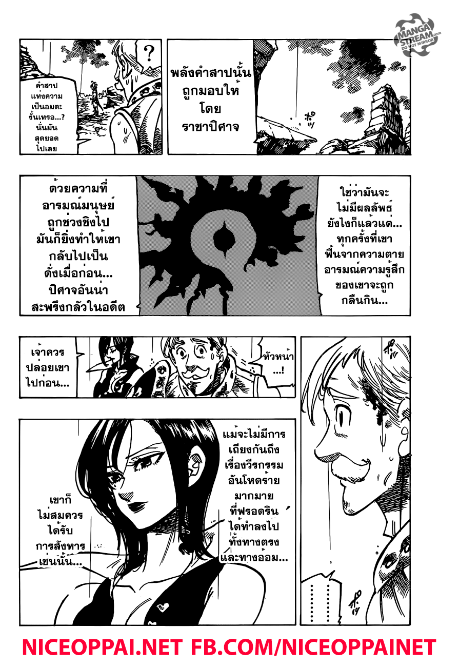 อ่านการ์ตูน Nanatsu No Taizai ตอนที่ 196 หน้าที่ 8