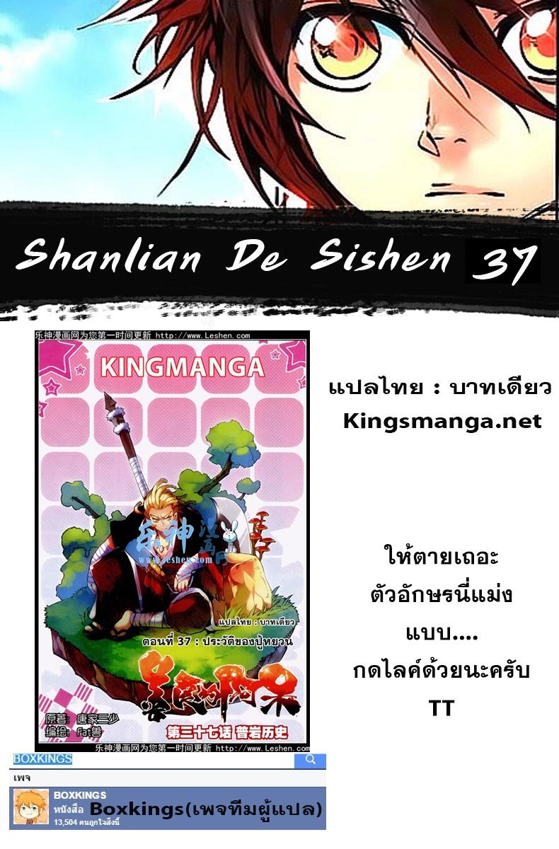 อ่านการ์ตูน Shanlian de Sishen 37 ภาพที่ 25