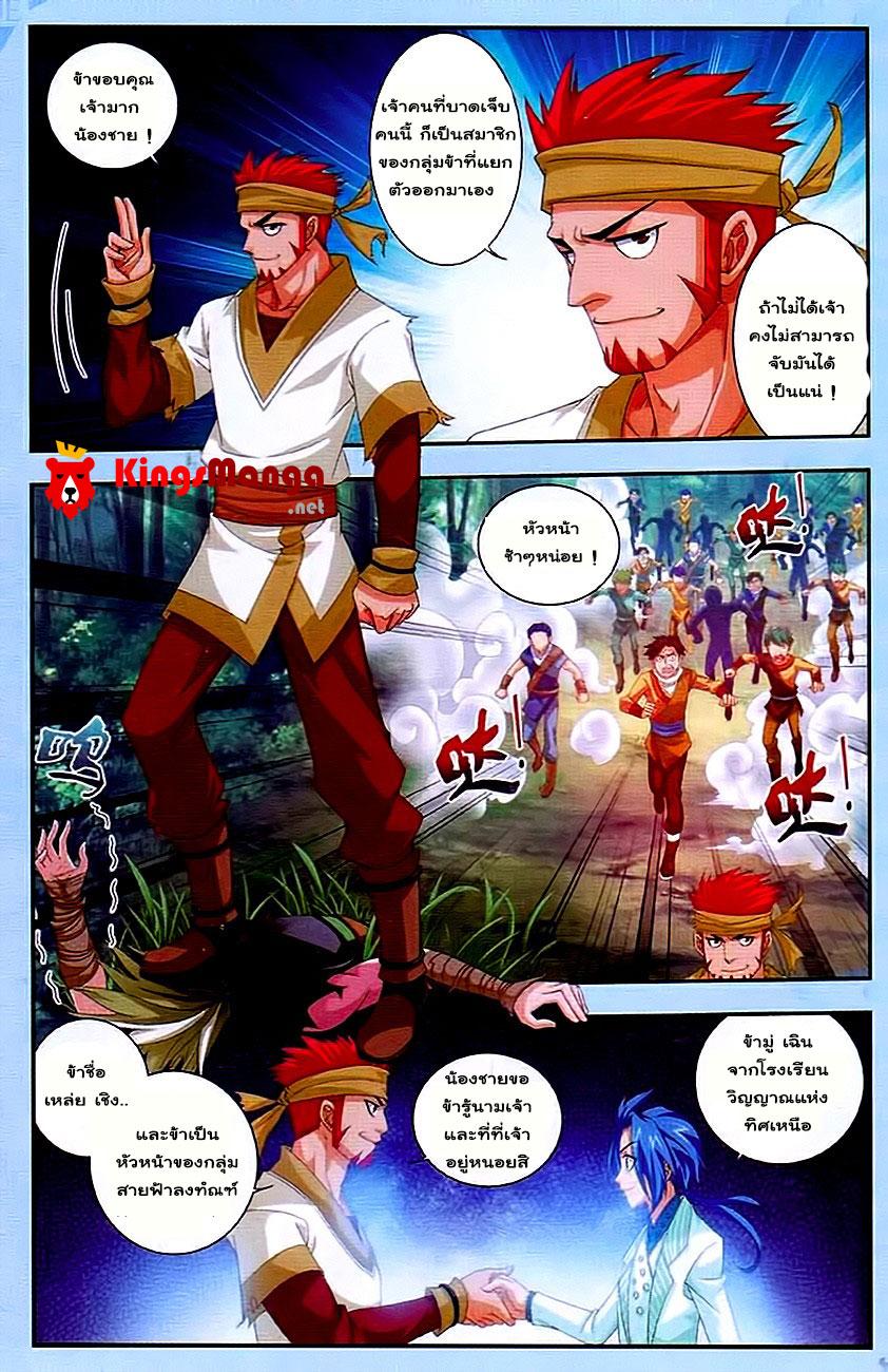 อ่านการ์ตูน Da Zhu Zai 11 ภาพที่ 19
