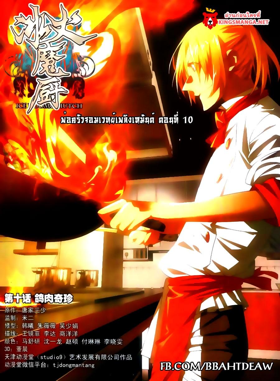 อ่านการ์ตูน The Magic Chef of Ice and Fire 10 ภาพที่ 1