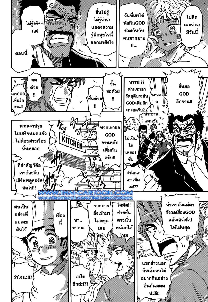 อ่านการ์ตูน Toriko ตอนที่ 395 หน้าที่ 21