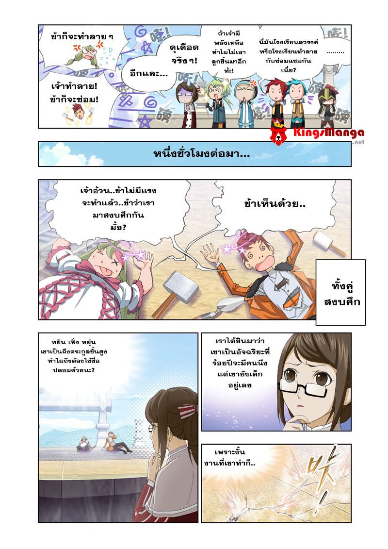 อ่านการ์ตูน Kuang Shen 19 ภาพที่ 26