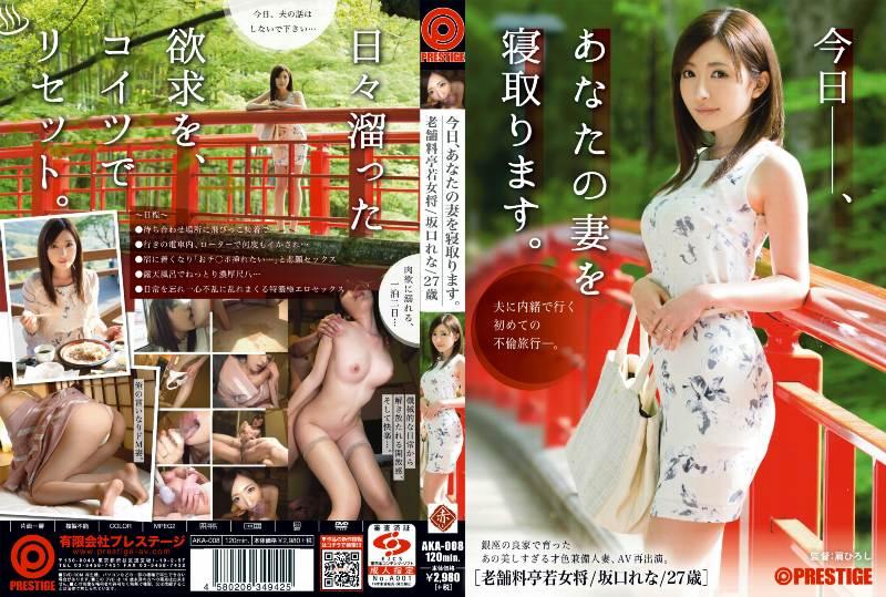 AKA-008 - Sakaguchi Rena - Today I'm Fucking Your Wife