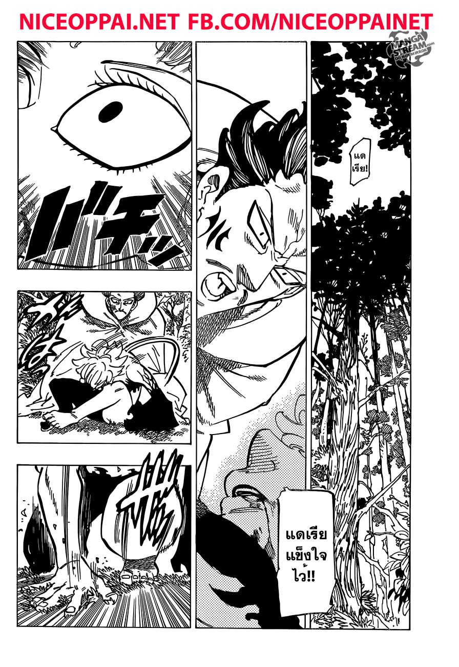 อ่านการ์ตูน Nanatsu No Taizai ตอนที่ 189 หน้าที่ 6