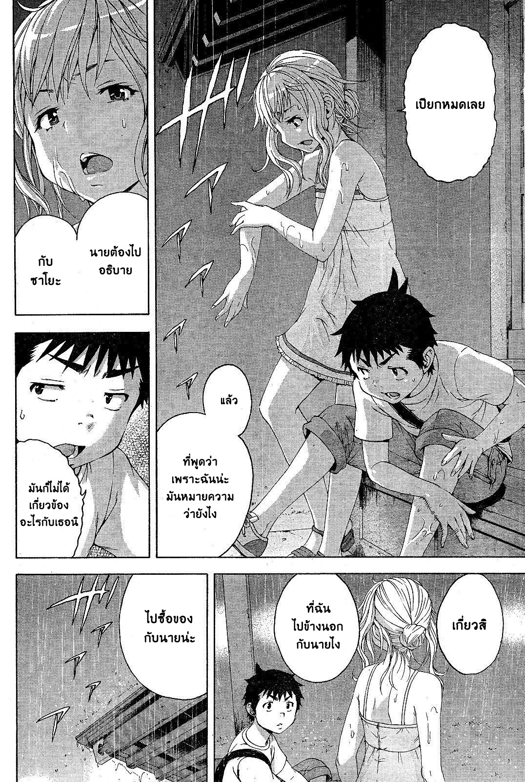อ่านการ์ตูน Mujaki no Rakuen ตอนที่ 63 หน้าที่ 17