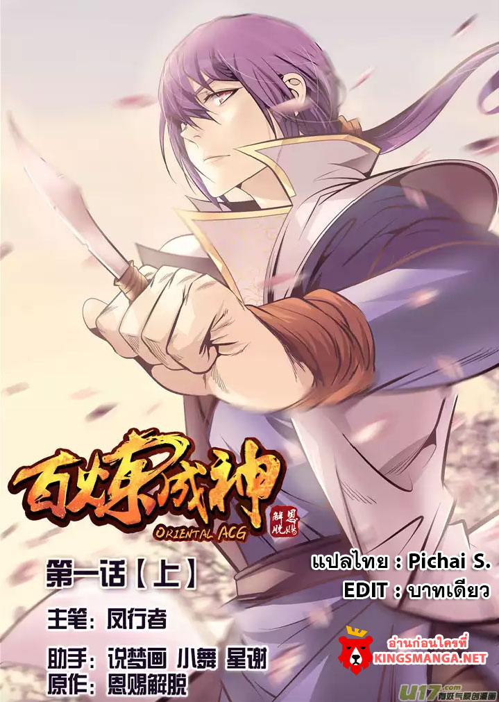 อ่านการ์ตูน Bailian Chengshen 1 ภาพที่ 1