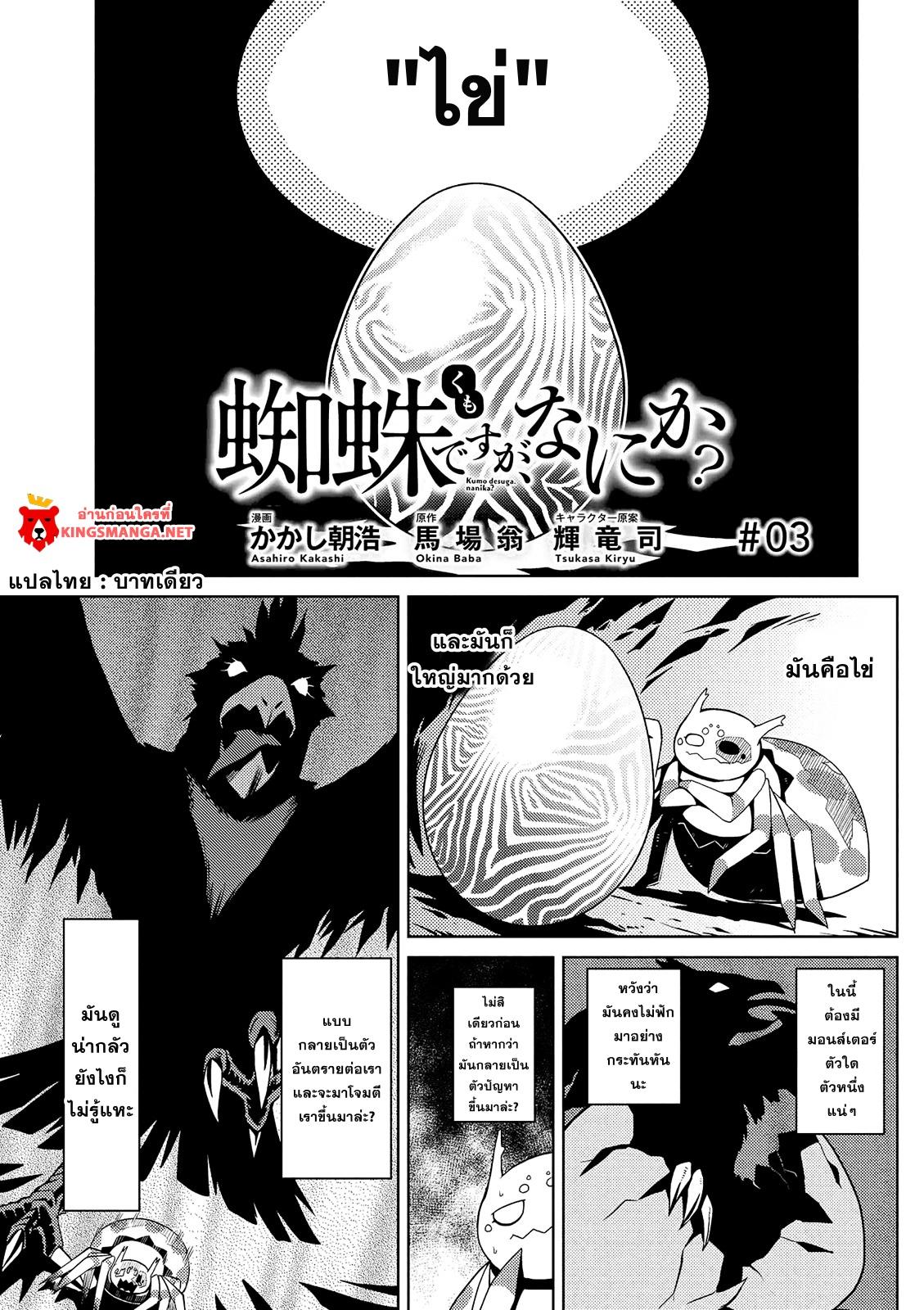 อ่านการ์ตูน Kumo Desu ga, Nani ka? 3 ภาพที่ 1