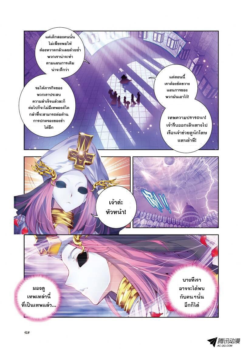 อ่านการ์ตูน Douluo Dalu – Legend of The Gods' Realm 19.2 ภาพที่ 20