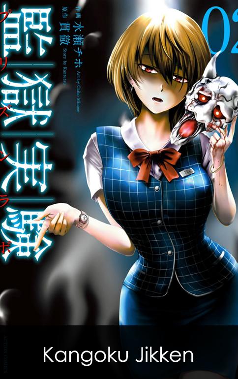 อ่านการ์ตูน Kangoku Jikken
