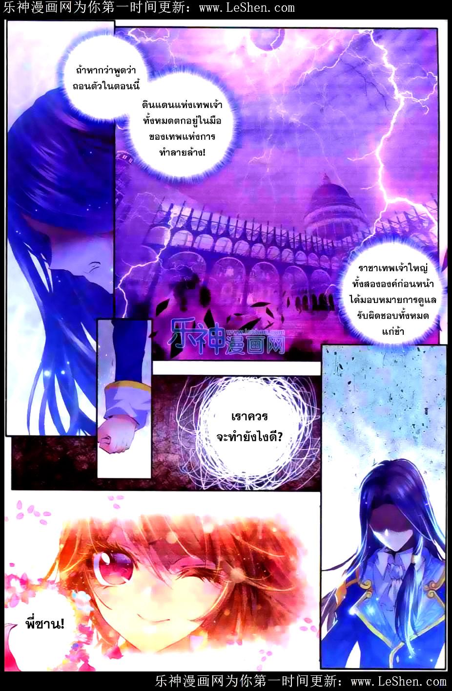 อ่านการ์ตูน Douluo Dalu – Legend of The Gods' Realm 19 ภาพที่ 11