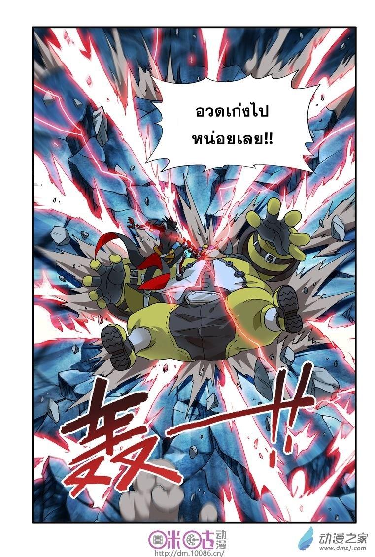 อ่านการ์ตูน Demon King's Counterattack! 6 ภาพที่ 12