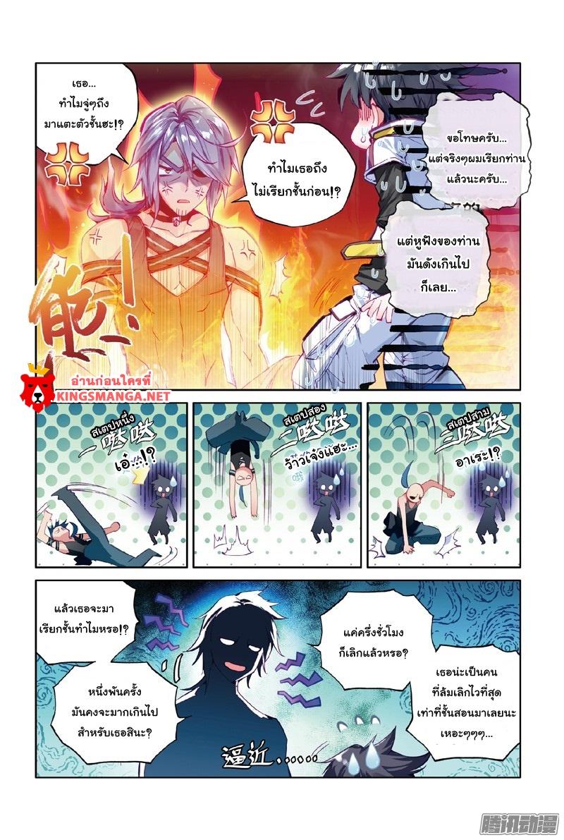 อ่านการ์ตูน Douluo Dalu 3 The Legends of The Dragon Kings 5 ภาพที่ 8